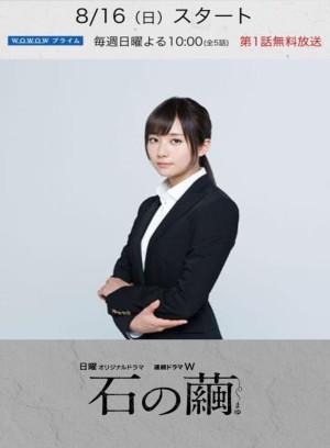 Ishi no Mayu
