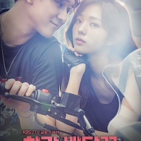 [Episode 1] Strongest Deliveryman / Save Me